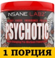 INSANE LABZ. PSYCHOTIC, 1 порция