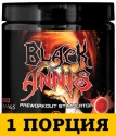 Gold Star. Black Annis, 1 порция